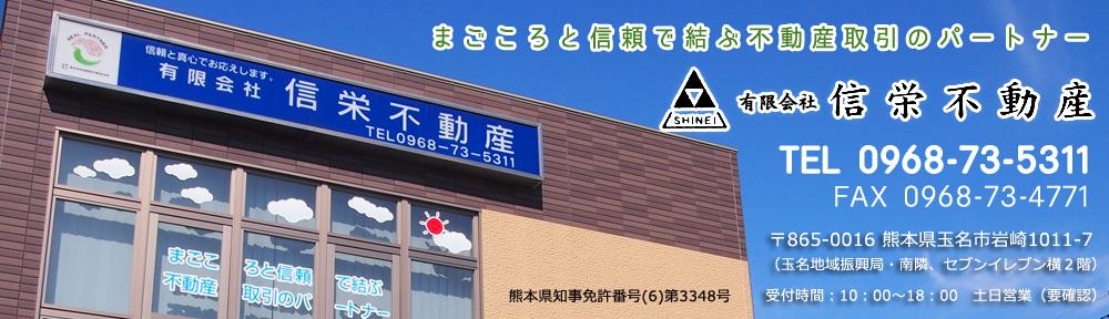 熊本県玉名市の信栄不動産
